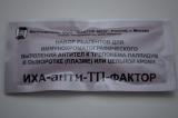 """ТЕСТ НА СИФИЛИС """"ИХА-анти-ТП-ФАКТОР"""""""